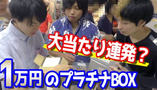1万円のプラチナセレブBOXを水溜りボンドと買えるだけ買ってみたら大当たり連発したw