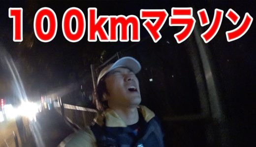 【検証】24時間テレビの100kmマラソンって実際どうなの?余裕じゃね?