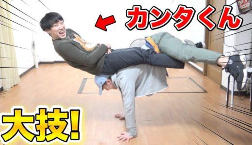 【超大技】水溜りボンドのカンタ君と腕だけで二人分支える大技に挑戦!!