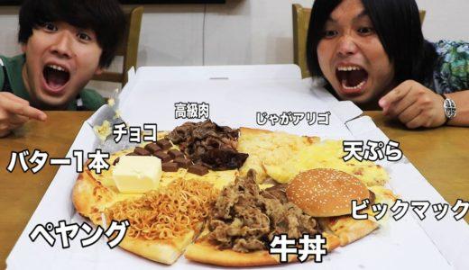 【夢のピザ】チーズだけで1kgの悪魔のピザを最強にしてみた!!