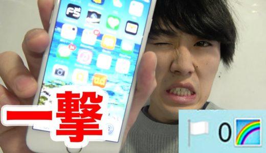 🏳️0🌈←この絵文字3つ送るだけでマジでiPhoneぶっ壊れた!!