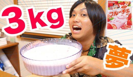【大食い】フルーチェなら3kg食っても美味しい説ww
