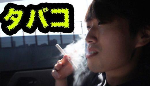 相方がタバコ吸い始めたら止める?