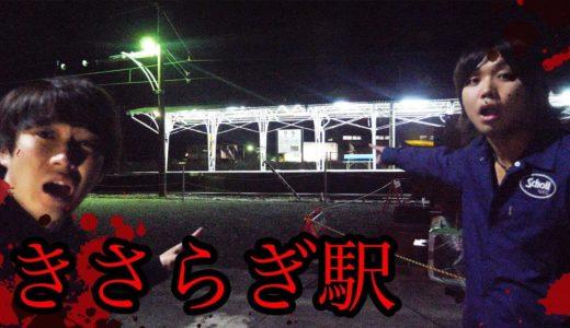 【都市伝説】行方不明者が続出する「きさらぎ駅」の真相