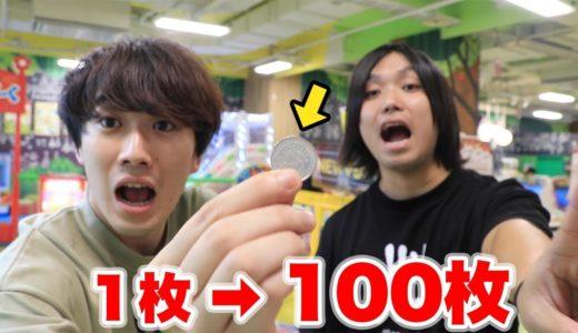 【検証】大人が本気出したらメダル1枚から100枚にできんじゃね?