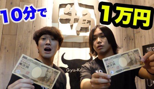 牛角で10分で1万円使い切れるまで帰れません!!