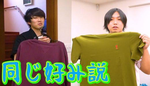 【気持ち悪ぃ状況】トミーとカンタ服の趣味似てきてる説