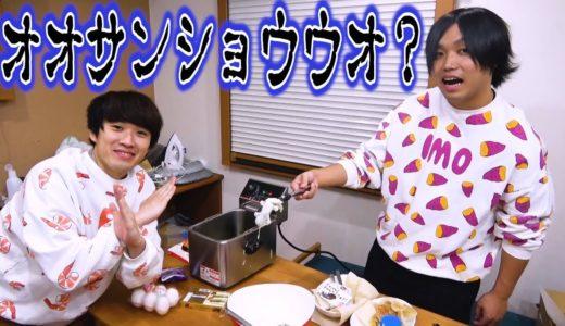 【グロ注意】オオサンショウウオ?を丸ごと天ぷらにしてみた