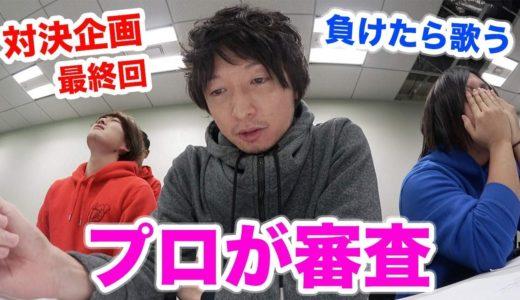 【本気】マジでいい曲を作ってきた方が勝ち対決!!!!!!!