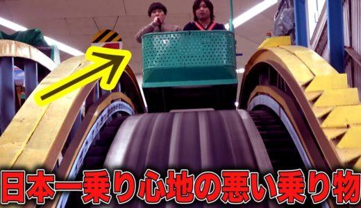 【カーレーター】日本一乗り心地の悪い乗り物がヤバすぎた【水溜りボンド神戸旅】