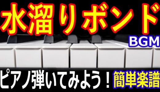 水溜りボンド Youtuber BGM ピアノ弾いてみよう 【初心者簡単楽譜】