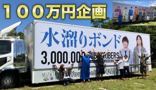 【100万円企画】水溜りオンエアトラック1週間走らせてみた!!