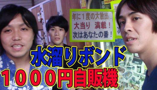 水溜りボンドと1000円自販機第2弾!大当たり満載!?【サラトーク】