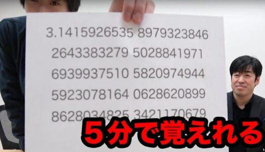 5分で円周率を100桁覚える方法が凄すぎる