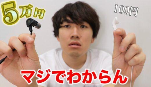 【謝罪】5万円のイヤホンと100円のイヤホンの違い一般人わからない説