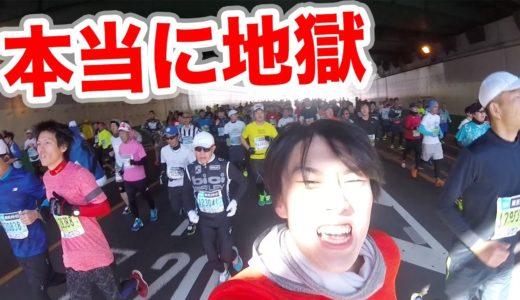 マラソン素人が42.195km走ったら地獄すぎた