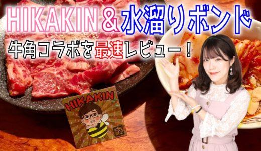 【牛角】ヒカキンさん&水溜りボンドさんのコラボキャンペーン!限定シールGET!!!【UUUM】