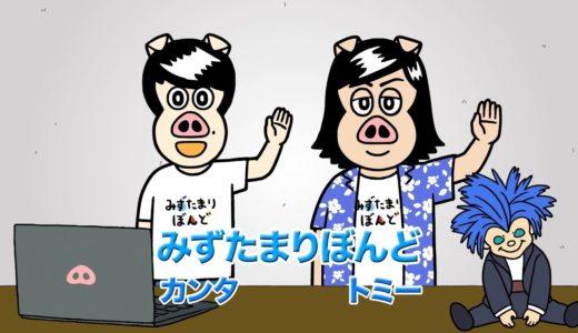 【初!!】水溜りボンド出演のアニメが凄すぎたww