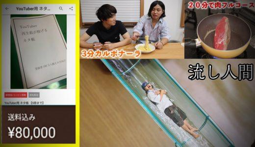 【徹底検証】メルカリで8万円で売ってた「企画ノート」は本当に面白いの?