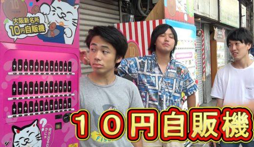 【大阪の謎】10円自販機に行ったら水溜りボンドと遭遇した