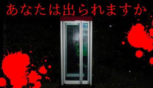 たった30円で公衆電話から脱出するゲームが面白すぎた!!