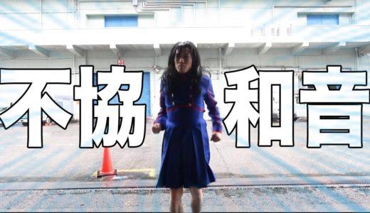 【カンタ】欅坂46の『不協和音』踊ってみた