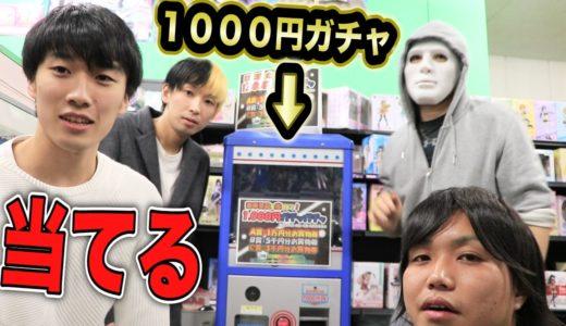 1000円ガチャ当たるまで引き続けたら当たったけど地獄待ってた