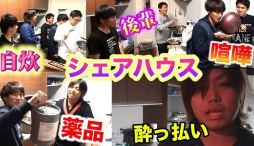 【24時間モニタリング】水溜りハウスのキッチンに1日監視カメラ置いてみた!