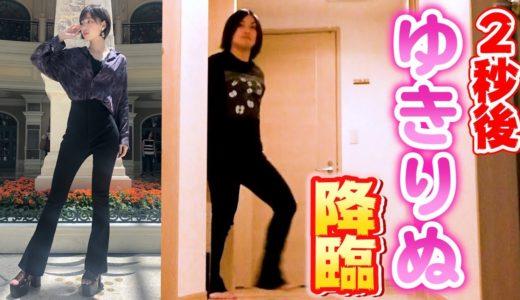 【足が長く見えるパンツ】トミーがゆきりぬの紹介してた服着て美脚に!?