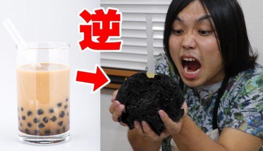 【逆タピオカ】1粒の巨大タピオカにミルクティをいっぱい入れて飲みたい!!