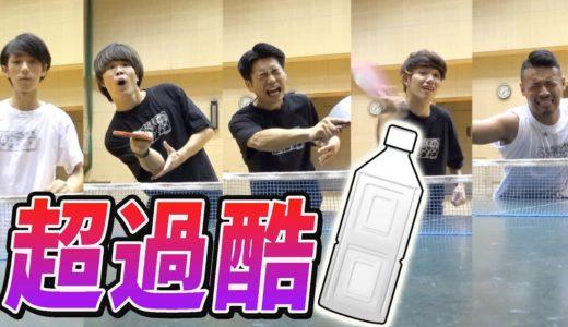 【全員初心者】卓球でペットボトルを倒せるまで帰れません!!