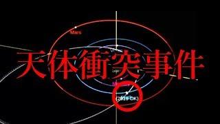 """【隕石がニアミス】もしも本当に""""隕石""""が落ちるとわかった時地球はどうするのか?"""