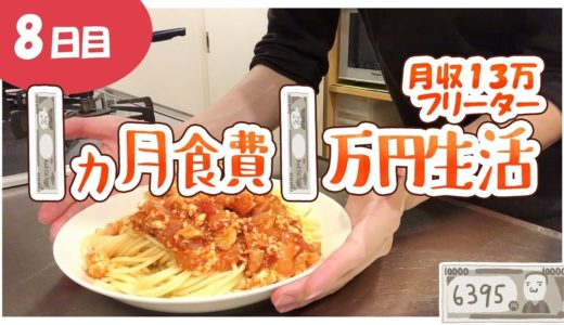 月収13万フリーター/1ヵ月食費1万円生活【8日目】/僕は自炊初心者。