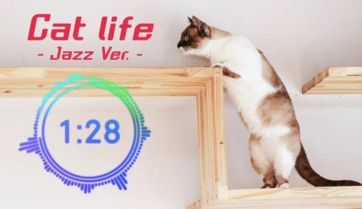 水溜りボンド定番BGM最新Remix – Cat life (Jazz Ver.)