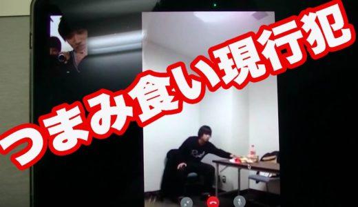 隠しカメラでつまみ食いを現行犯で捕まえる!