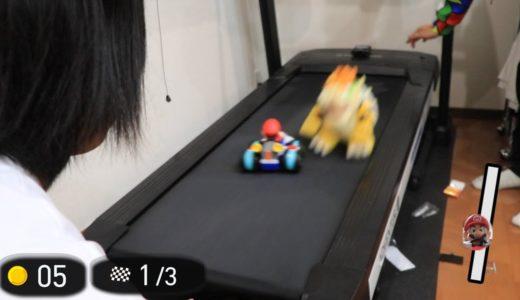 ランニングマシンでマリオカートしたら楽しすぎた!!