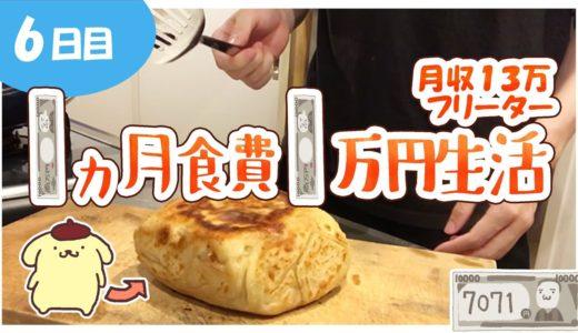 月収13万フリーター/1ヵ月食費1万円生活【6日目】/僕は自炊初心者。
