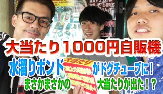 水溜りボンドと1000円自販機に挑戦!vol309 ドグチューーブ 第610回