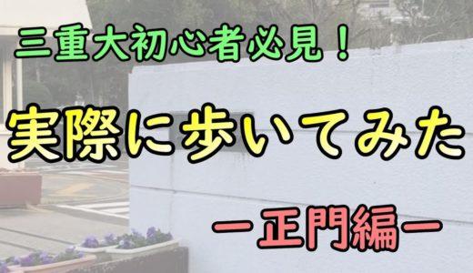 【三重大学道案内】正門編 三重大の中を歩いて施設を紹介!
