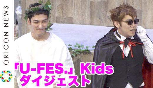 草なぎ剛『U-FES.』サプライズ登場に会場熱狂! HIKAKIN&HIMAWARIちゃんねる&ボンボンTV、大人気クリエイターらが集結 『U-FES.TOUR 2019 Kids』東京公演