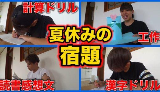 【夏休み】大人が本気で小学生の宿題をやったら何時間で終わる?【宿題】