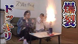 塩酸が大爆発するドッキリが怖すぎる!!www