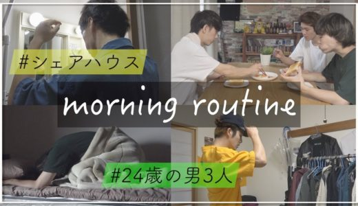 男3人シェアハウスのモーニングルーティン【平日編】morning routine