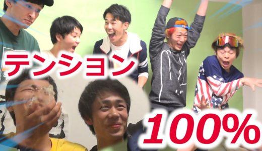 東海オンエアとテンション0,100%で大爆笑!!