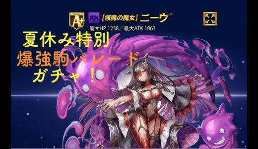 【★逆転オセロニア★】夏休み特別 爆 強駒パレード ガチャ!