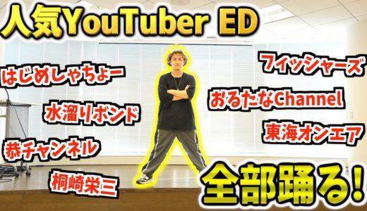 """【元プロダンサー】が人気YouTuberの""""エンディング曲""""全部混ぜて踊ってみた!!"""