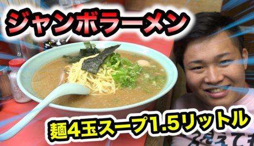 【大食い】超巨大ジャンボラーメンを20分で食べきれば無料になる!?
