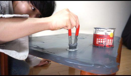 磁石食うペンキで机を巨大磁石にした