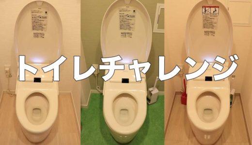 1分間に家のトイレ3つ流すと家から水が消える!?