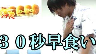 ミニクリームパン30秒で何個食べれる?早食い